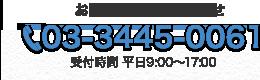 お電話でのお問い合わせ 03-3345-0061