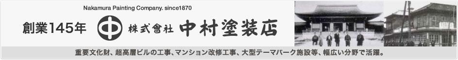 創業140余年 株式会社 中村塗装店
